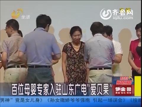 """百位母婴专家入驻山东广电""""爱贝果"""""""