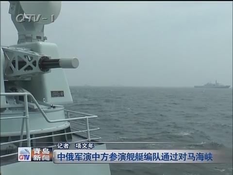 中俄军演中方参演舰艇编队通过对马海峡
