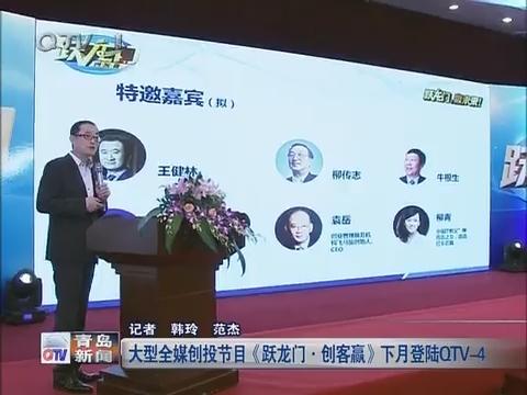 青岛大型全媒创投节目《跃龙门·创客赢》下月登陆QTV-4