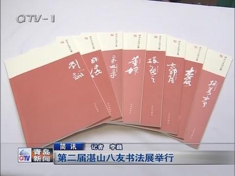 第二届湛山八友书法展青岛举行