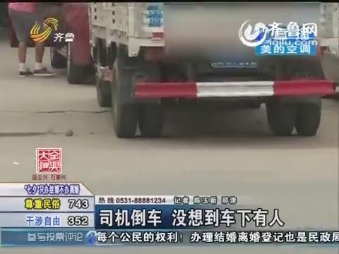 济南:货车司机倒车不知车下有人  一男子身亡