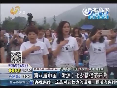 第八届中国(沂源)七夕情侣节开幕