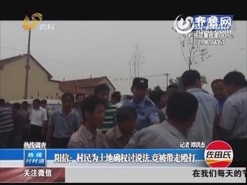 阳信:村民为土地确权讨说法 竟被带走殴打