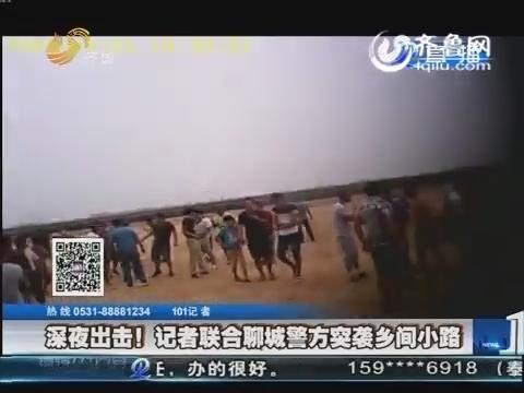 聊城:深夜出击!记者联合聊城警方突袭赛狗赌场