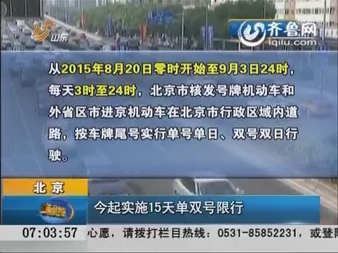 北京:今起实施15天单双号限行