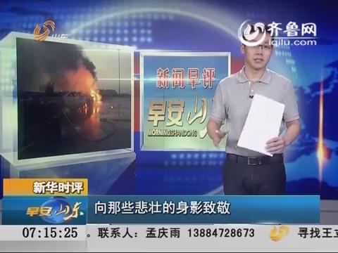 【新闻早评】新华时评:向那些悲壮的身影致敬