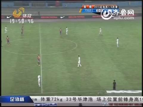 2015足协杯1/4决赛 河南建业VS山东鲁能泰山 上半场