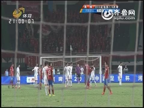 2015足协杯1/4决赛 河南建业VS山东鲁能泰山 下半场