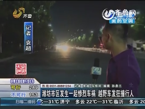 潍坊市区发生一起惨烈车祸 越野车发狂撞行人