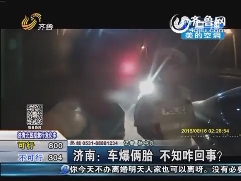 济南:男子酒驾 车爆俩胎也不知