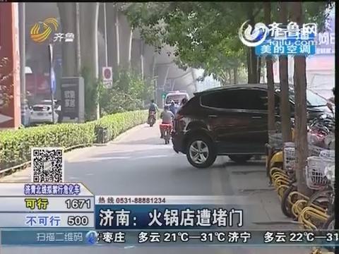 济南一火锅店遭堵门 附近商户:4岁孩子被烫伤