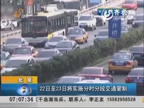 北京:22日至23日将实施分时分段交通管制