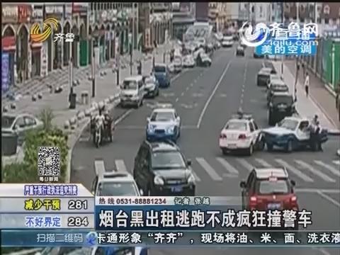 烟台:黑车出租逃跑不成疯狂撞警车