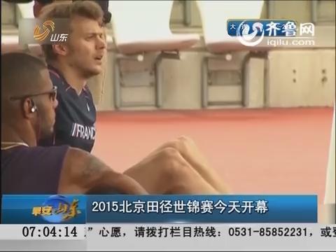 2015北京田径世锦赛8月22日开幕