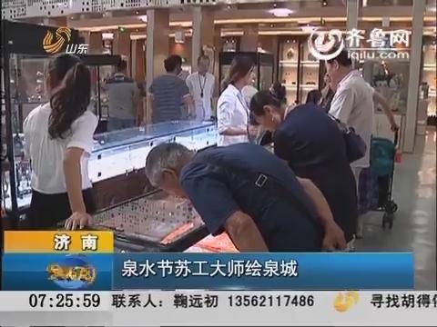 济南:泉水节苏工大师绘泉城