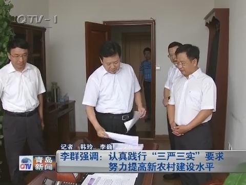 """李群强调:认真践行""""三严三实""""要求 努力提高新农村建设水平"""