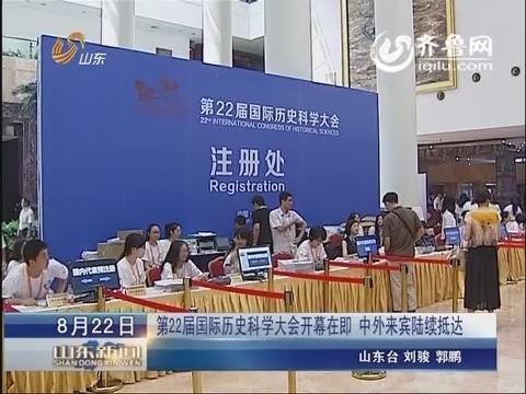 第22届国际历史科学大会开幕在即 中外来宾陆续抵达
