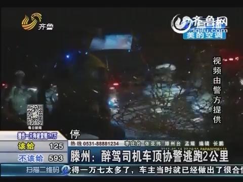 滕州:醉驾司机车顶协警逃跑2公里