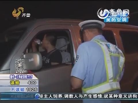 诸城:酒司机遇民警夜查 狂灌矿泉水