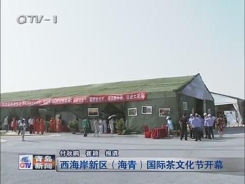 西海岸新区(海青)国际茶文化节开幕