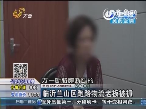 临沂兰山区跑路物流老板被抓 警方追回藏匿货物