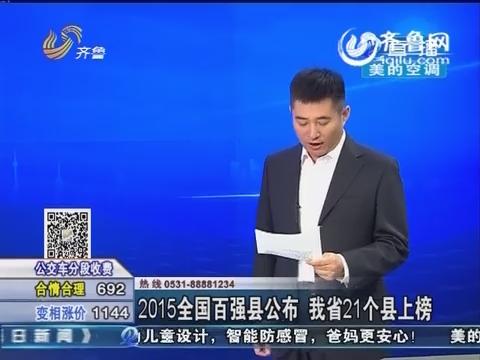 2015全国百强县公布 山东省21个县上榜