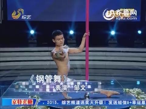 超级大明星:邹文《钢管舞》性感妖娆high翻全场