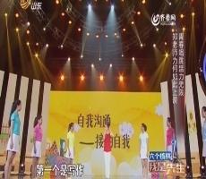 我是先生:聋人博士郑璇热舞教学 坚守特殊教育引全场泪奔