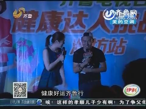 潍坊:健康好运齐鲁行