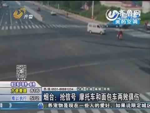 烟台:抢信号 摩托车和面包车两败俱伤