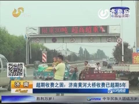 超期收费之困:济南黄河大桥收费已超期5年