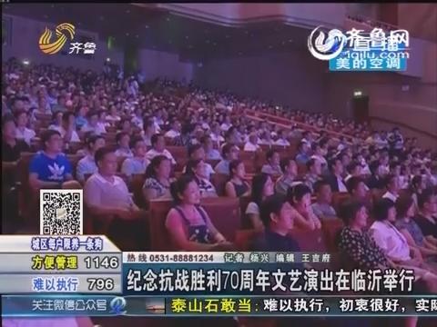 纪念抗战胜利70周年文艺演出在临沂举行