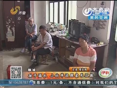 聊城:孩子溺水 小伙伴没跟家长汇报