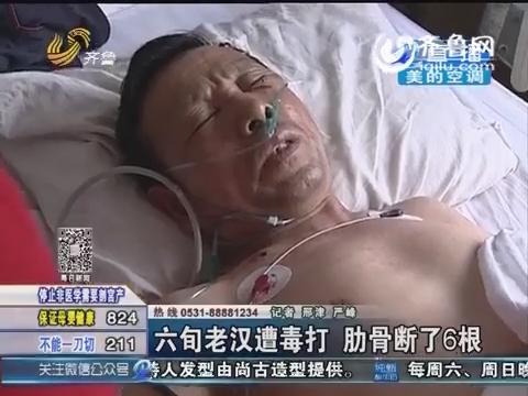 淄博:六旬老汉莫名被打 疑因之前矛盾引发
