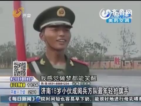 济南18岁小伙成阅兵方队最年轻护旗手