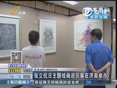 张立抗日主题绘画巡回展在济南举办