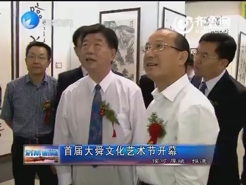 首届大舜文化艺术节开幕