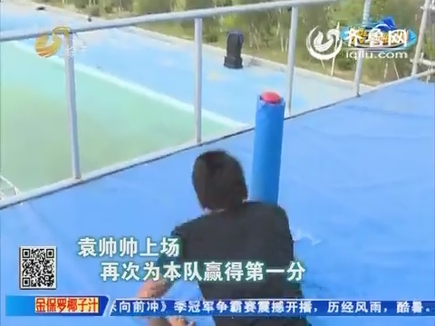20150826《快乐向前冲》:张喜亮队20晋6季冠军争霸赛
