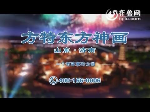 济南方特 东方神画 宣传片