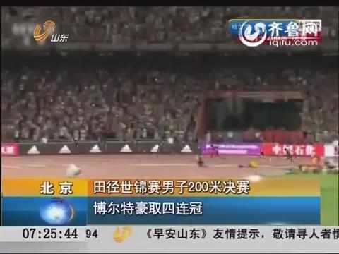 北京:田径世锦赛男子200米决赛 博尔特豪取四连冠