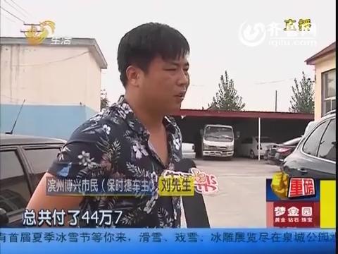 滨州:百万豪车出事故 理赔不成旧件没了?