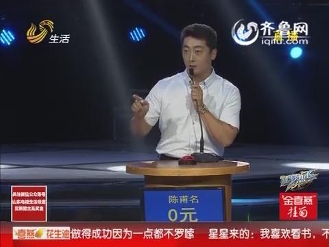 讓夢想飛:第二輪挑戰賽徐松琛和周唯達淘汰