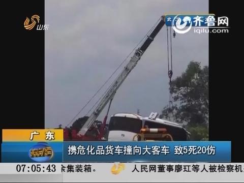 广东:携危化品货车撞向大客车 致5死20伤