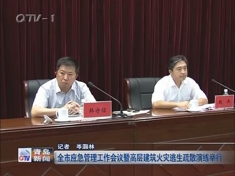 青岛市应急管理工作会议暨高层建筑火灾逃生疏散演练举行