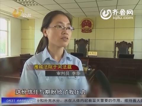 【天平之光】青春法官李华:扎根基层 为民司法