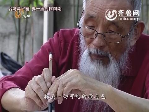 20150830《新杏坛》:著名书画家姜一涵——阔别故土70年 将300余幅书画作品捐赠给山东