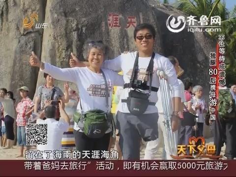 20150830《天下父母》:独腿80后携母游中国