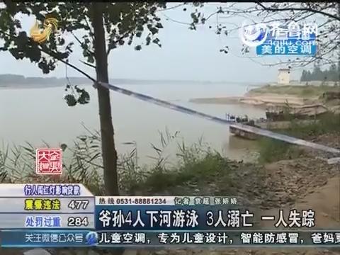梁山:爷孙4人下河游泳 3人溺亡1人失踪