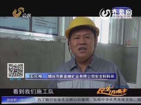 20150830《问安齐鲁》: 矿山安全 刻不容缓