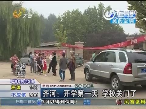 齐河:开学第一天 学校关门了
